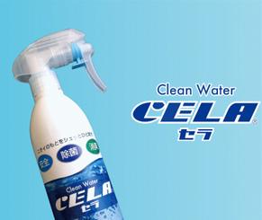 ph安定型次亜塩素水CELA